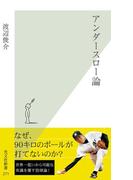 アンダースロー論(光文社新書)