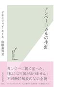 アンベードカルの生涯(光文社新書)