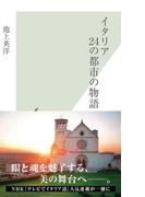 イタリア 24の都市の物語(光文社新書)