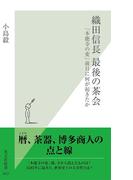 織田信長 最後の茶会~「本能寺の変」前日に何が起きたか~(光文社新書)