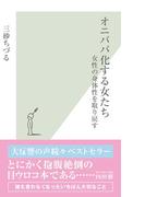オニババ化する女たち~女性の身体性を取り戻す~(光文社新書)