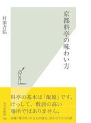 京都料亭の味わい方(光文社新書)
