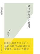 経済物理学の発見(光文社新書)