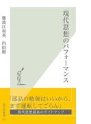 現代思想のパフォーマンス(光文社新書)