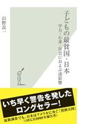 子どもの最貧国・日本~学力・心身・社会におよぶ諸影響~(光文社新書)