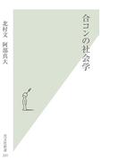合コンの社会学(光文社新書)