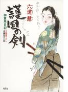 護国の剣~御算用日記~(光文社文庫)