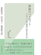 深海のパイロット(光文社新書)