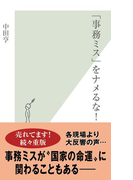 「事務ミス」をナメるな!(光文社新書)