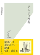 スケッチは3分(光文社新書)