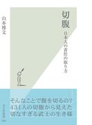 切腹~日本人の責任の取り方~(光文社新書)