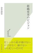 組織変革のビジョン(光文社新書)