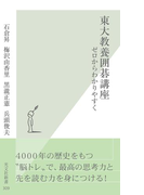 東大教養囲碁講座~ゼロからわかりやすく~(光文社新書)