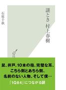 謎とき村上春樹(光文社新書)