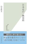日本史の一級史料(光文社新書)