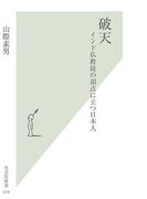 〈完全版〉破天~インド仏教徒の頂点に立つ日本人~(光文社新書)