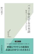 バカ丁寧化する日本語~敬語コミュニケーションの行方~(光文社新書)