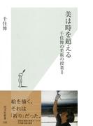 美は時を超える~千住博の美術の授業2~(光文社新書)