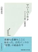 マハーバーラタ(光文社新書)