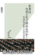 若者はなぜ3年で辞めるのか?~年功序列が奪う日本の未来~(光文社新書)