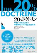 20%ドクトリン サイドプロジェクトで革新的ビジネスを生み出す法