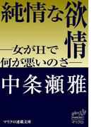 マリクロ連載文庫 純情な欲情 ―女がHで何が悪いのさ―(1)(マリクロ連載文庫)