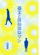 優太とほねほねマン(書肆月夜堂)