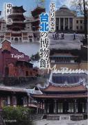 ぶらりあるき台北の博物館