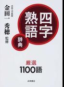 四字熟語辞典 厳選1100語