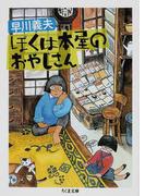 ぼくは本屋のおやじさん (ちくま文庫)(ちくま文庫)