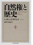 自然権と歴史 (ちくま学芸文庫)(ちくま学芸文庫)