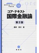 コア・テキスト国際金融論 第2版 (ライブラリ経済学コア・テキスト&最先端)