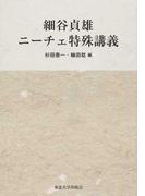 細谷貞雄ニーチェ特殊講義