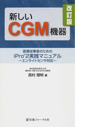 新しいCGM機器 医療従事者のためのiPro2実践マニュアル〜エンライトセンサ対応〜 改訂版