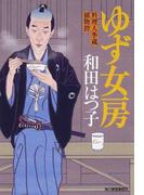 ゆず女房 (ハルキ文庫 時代小説文庫 料理人季蔵捕物控)(ハルキ文庫)