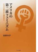 アメリカの第二波フェミニズム 一九六〇年代から現在まで