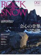 ROCK&SNOW 062(winter issue dec.2013) 特集会心の登攀 特別企画山岳滑降の現在形2013