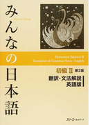 みんなの日本語初級Ⅱ翻訳・文法解説英語版 第2版