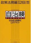 自治体法務検定公式テキスト 自治検 平成26年度検定対応政策法務編