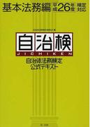 自治体法務検定公式テキスト 自治検 平成26年度検定対応基本法務編