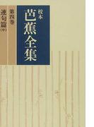 校本芭蕉全集 オンデマンド版 第4巻 連句篇 中