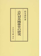 古代対外関係史の研究 オンデマンド版