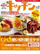 キッチン Vol.3毎日のおかず作りが楽しくなる!