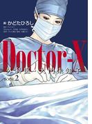 【期間限定30%OFF】Doctor-X 外科医・大門未知子 BOOK.2(幻冬舎単行本)