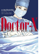 Doctor-X 外科医・大門未知子 BOOK.2(幻冬舎単行本)
