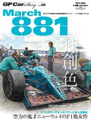 GP Car Story Vol.06(サンエイムック)