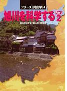 旭川を科学するPart2(シリーズ『岡山学』)