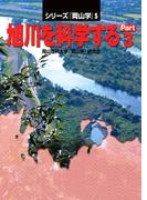 旭川を科学するPart3(シリーズ『岡山学』)