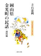 岡山県金光町の民話・資料編