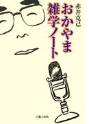 おかやま雑学ノート